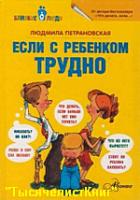 Книга «Если с ребенком трудно». Автор - Петрановская Л.