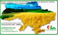 Продаем землю, фермерские хозяйства Украина|escape:'html'