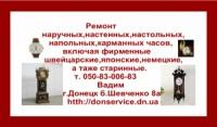 Ремонт часов всех видов в Донецке|escape:'html'