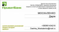 ПриватБанк (Агент Москаленко Дарья Владимировна)