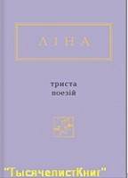 Книга «Триста поезій» Лины Костенко.|escape:'html'