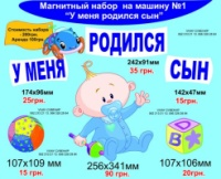 Магнитный набор «У меня родился сын», доставка по Укране