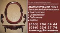 Зеркала VIP Основа материала, измельченная древесина, связанная природными материалами в Днепропетровске|escape:'html'