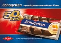 Шоколад Schogetten escape:'html'