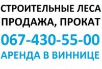 У нас Вы можете купить или взять фасадные леса в аренду Винница 067-430-55-00|escape:'html'