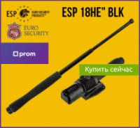 Телескопическая дубинка (ESP) 18″ Эргономическая ручка - Закаленная сталь