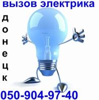 Электрик в Донецке, Макеевке, Услуги электрика,Срочный вызов, замена и ремонт проводки. электромонтаж 050-904-97-40