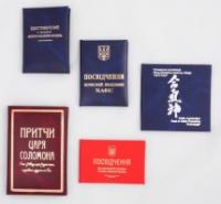 Папки из кожзама, баладека, удостоверения, обложки для документов. Посвідчення, бланки посвідчень від 4 грн.
