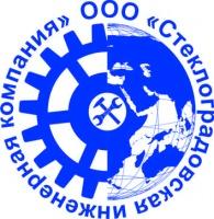 ООО «Стеклоградовская инженерная компания»
