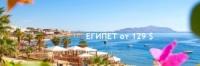 Горящие туры в Египет escape:'html'