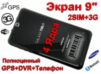 Планшет-Телефон Samsung Galaxy Tab 9 (2SIM) 3G • GPS escape:'html'