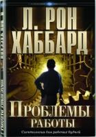Книга «Проблемы работы» escape:'html'