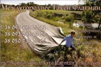 Такси Одесса Кишинёв|escape:'html'