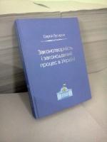 Печать монографии в твердом переплете 7БЦ Харьков|escape:'html'
