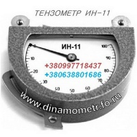Тензометр ИН-11 (динамометр-измеритель натяжения тросов): escape:'html'