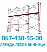 АРЕНДА ЛЕСОВ СТРОИТЕЛЬНЫХ ( Винница 067-430-55-00 )