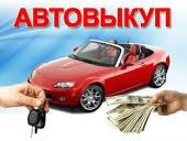 Автовыкуп Запорожье|escape:'html'