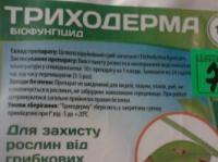 Триходерма биофунгицид|escape:'html'