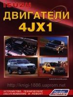 Руководство по ремонту Isuzu двигатели 4JX1|escape:'html'