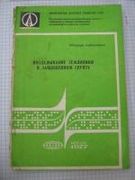 Шаталова Возделывание земляники в защищенном грунте Минсельхозпрод 1976|escape:'html'