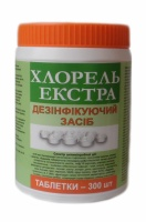Хлорель-экстра новое эффективное дезинфицирующее средство в таблетках, №300