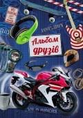 Альбом для друзей (мотоцикл)|escape:'html'