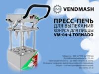 Пресс-печь VM-04-4|escape:'html'
