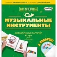 Карточки МУЗЫКАЛЬНЫЕ ИНСТРУМЕНТЫ + DVD ДИСК|escape:'html'