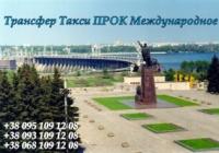 Запорожье Одесса escape:'html'