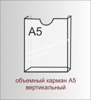 Объемный карман вертикальный А5|escape:'html'