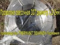 Проволока сварочная нержавейка марка 307 диаметр 1,2-2 мм пр-во Германия|escape:'html'