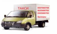 Грузовое такси Бровары Киев|escape:'html'