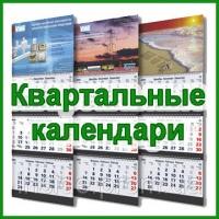 Календари плакаты 2014, календари квартальные 2014, календари домик перекидные 2014|escape:'html'