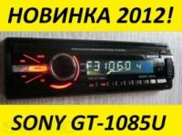 Автомагнитола Sony CDX-GT1085U   Качество звучания! Без дисков!|escape:'html'