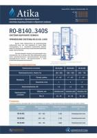 Системы обратного осмоса RO-B140..340S производительностью 150 - 750 л/ч