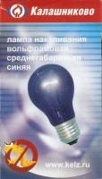 Синяя лампа|escape:'html'