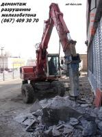 Демонтаж бетона Киев. Разрушение железобетона. 067 409-30-70