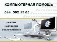Комп«ютерна допомога: встановлення Windows та антивіруса, видалення та лікування вирусів|escape:'html'
