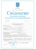 Регистрация СМИ под ключ в городах Донецкой обл.|escape:'html'