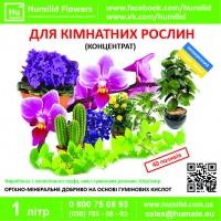Купить удобрения для цветов Гумилид 1літр (Гуминовое/Гумінове/Гумат)|escape:'html'