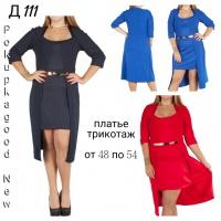 Платье женское (трикотаж Лакоста) 48-54|escape:'html'