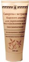 Сыворотка с экстрактом царского дерева для укрепления и восстановления волос Арго питание, блеск, рост волос
