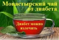 Белорусский монастырский чай от диабета оригинал|escape:'html'