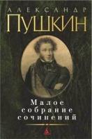 Малое собрание сочинений А. С. Пушкин|escape:'html'