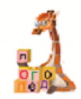 Консультации и занятия с логопедом в Центре развития «ДИЛОГ» для детей и взрослых.