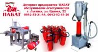 Техническое обслуживание, заправка, перезарядка огнетушителей в Луганске|escape:'html'