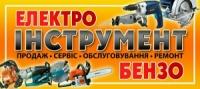Бензо -Електро інструмент