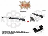Акционный набор к винтовке Browning Phoenix« escape:'html'