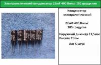 Конденсатор электролитический 22 мФ 400 Вольт 5 штук|escape:'html'