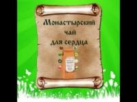Монастырский чай Сердечный сбор escape:'html'